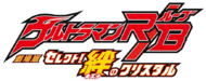 Ultraman RB the Movie Logo Render