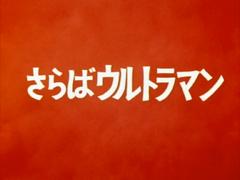 Farewell Ultraman Title
