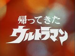 Ultraman Jack Title