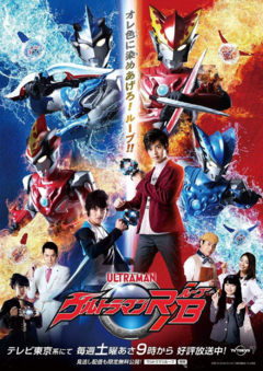 Ultraman RB Poster 3