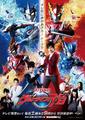 Ultraman RB Poster 3