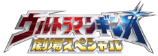 Ultraman Ginga Theater Special Logo Render