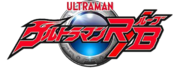 Ultraman RB Logo