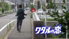 Wataru's Romance