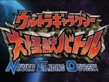 Ultra Galaxy Mega Monster Battle: Never Ending Odyssey
