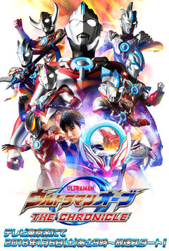 Ultraman Orb the Chronicle Poster