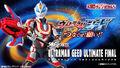 SHFA Ultraman Geed Ultimate Final 10