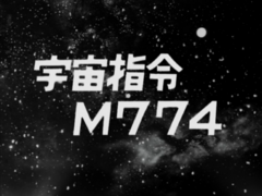 Space Directive M774