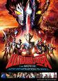Ultraman Taiga the Movie English Poster