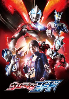 UltramanGeedPoster