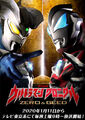 Ultraman Chronicle Zero & Geed