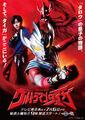 Ultraman Taiga Poster