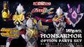 SHFA MonsArmor Option Parts Set 8