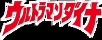 Ultraman Dyna Logo