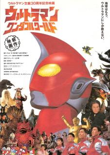 Revive! Ultraman Poster