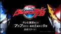 Ultraman RB Teaser21