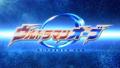 Ultraman Orb Title