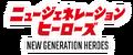 New Generation Heroes Logo