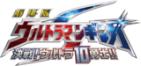 Ultraman Ginga S the Movie Logo