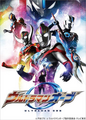 Ultraman Orb Poster