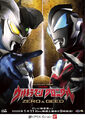 Ultraman Chronicle Zero & Geed 2