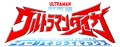 Ultraman Taiga the Movie Logo