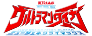 Ultraman Taiga the Movie Logo