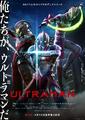 ULTRAMAN 2019 Poster