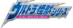 Ultra Monster Series Logo