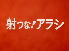 Arashi, Don't Shoot