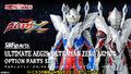 SHFA Ultimate Aegis Ultraman Zero Armor Option Parts Set