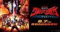 Ultraman Taiga the Movie Poster 5