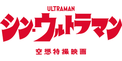 Shin Ultraman Logo