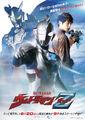 Ultraman Z Poster