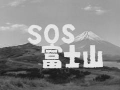 S.O.S. Mount Fuji