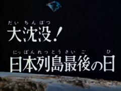 The Great Sinking! Twilight of the Japanese Archipelago