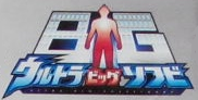 Ultra Big Soft Vinyl Logo