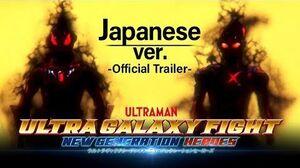 特報PV! YouTube独占配信『ウルトラギャラクシーファイト ニュージェネレーションヒーローズ』【日本語版】