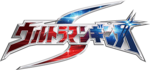 Ultraman Ginga S Logo