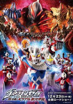 Ultraman Zero the Movie Poster