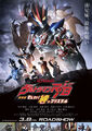 Ultraman RB the Movie Poster 2