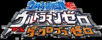 Ultraman Zero vs. Darklops Zero Logo Render