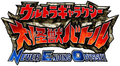 Ultra Galaxy Mega Monster Battle Never Ending Odyssey Logo