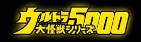 Ultra Mega Monster Series 5000 Logo