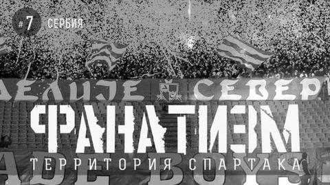 """""""Фанатизм"""" №7 от Fratria на FCSM.TV"""