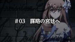 TVアニメ「ユリシーズ ジャンヌ・ダルクと錬金の騎士」第3話予告