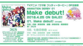 【ウマ娘 プリティーダービー 】TVアニメ OP主題歌「Make debut!」試聴動画