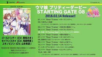 【ウマ娘 プリティーダービー 】「STARTING GATE 08」試聴動画