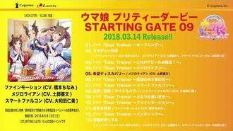 【ウマ娘 プリティーダービー 】「STARTING GATE 09」試聴動画