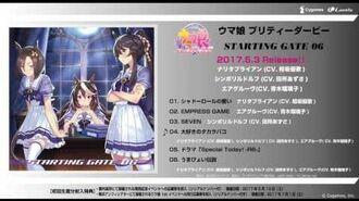 【ウマ娘 プリティーダービー 】「STARTING GATE 06」試聴動画